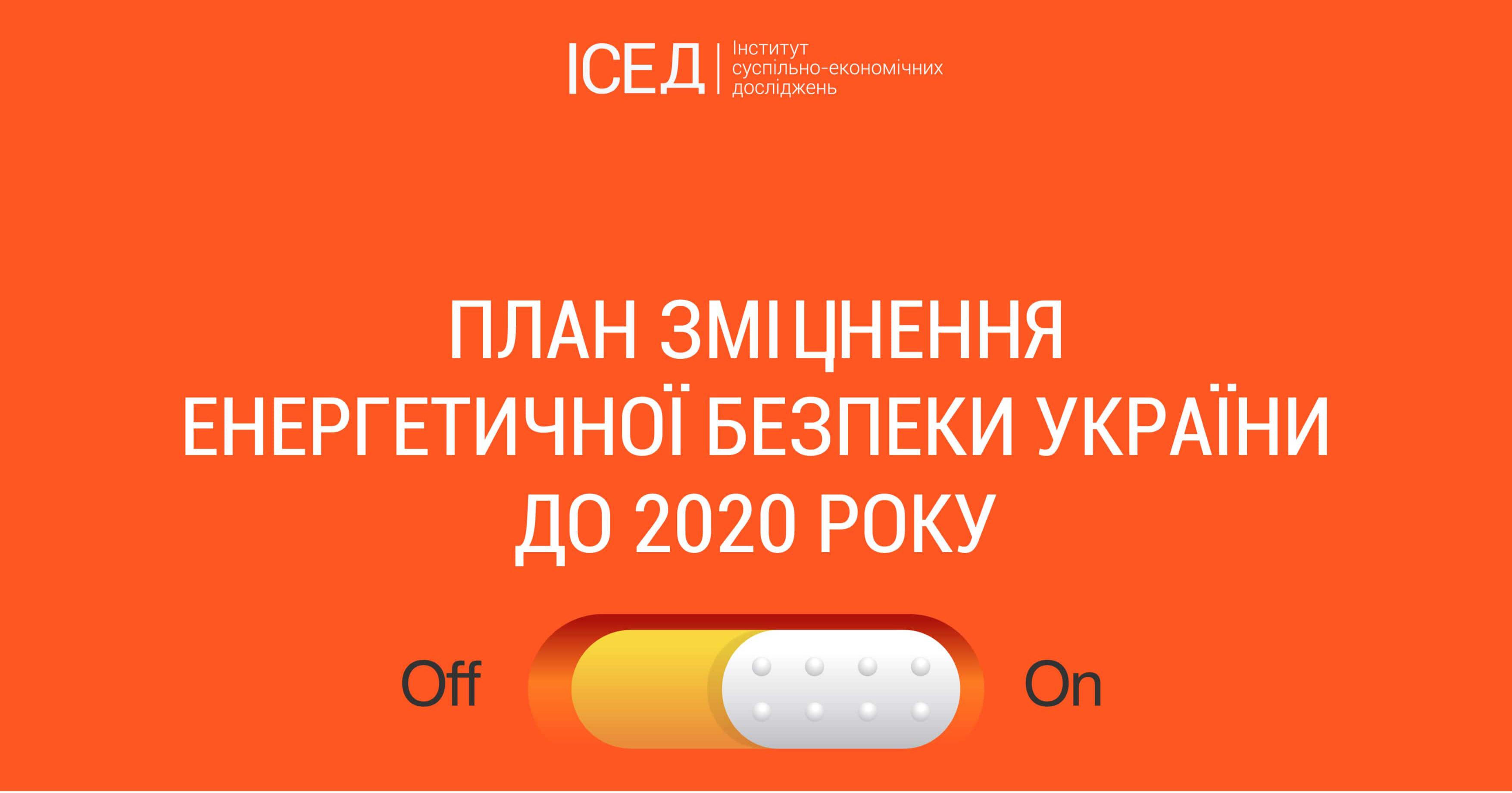 План заходів зі зміцнення енергетичної безпеки України до 2020 р.;