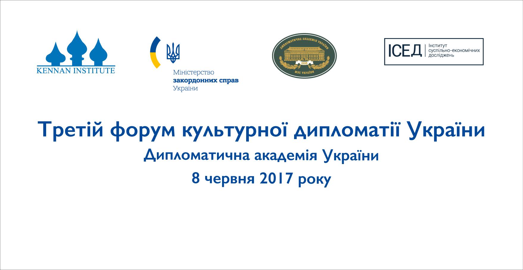 Розпочалася реєстрація на участь у Третьому форумі культурної дипломатії