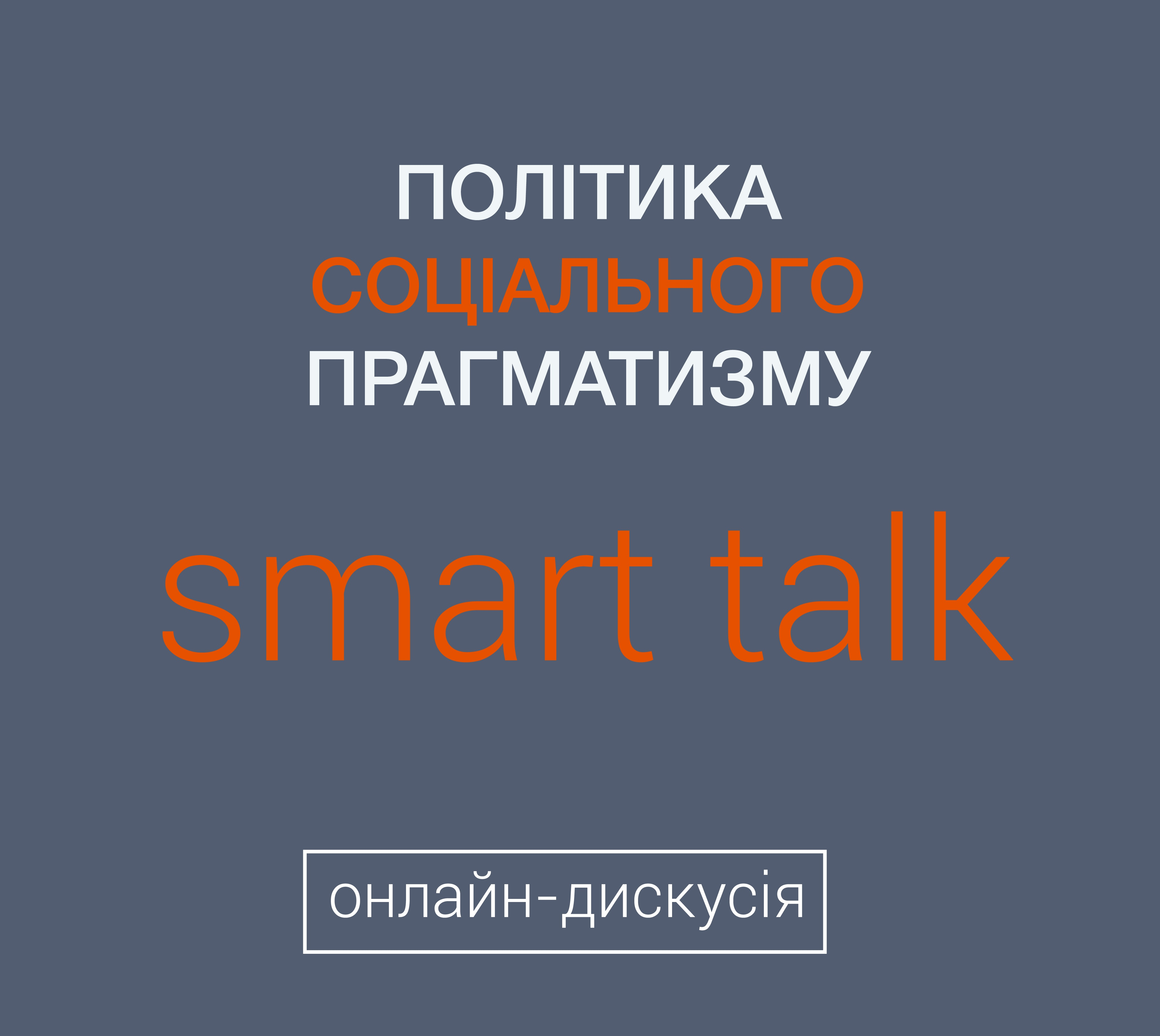 Smart Talk: professional discussions on acute social topics