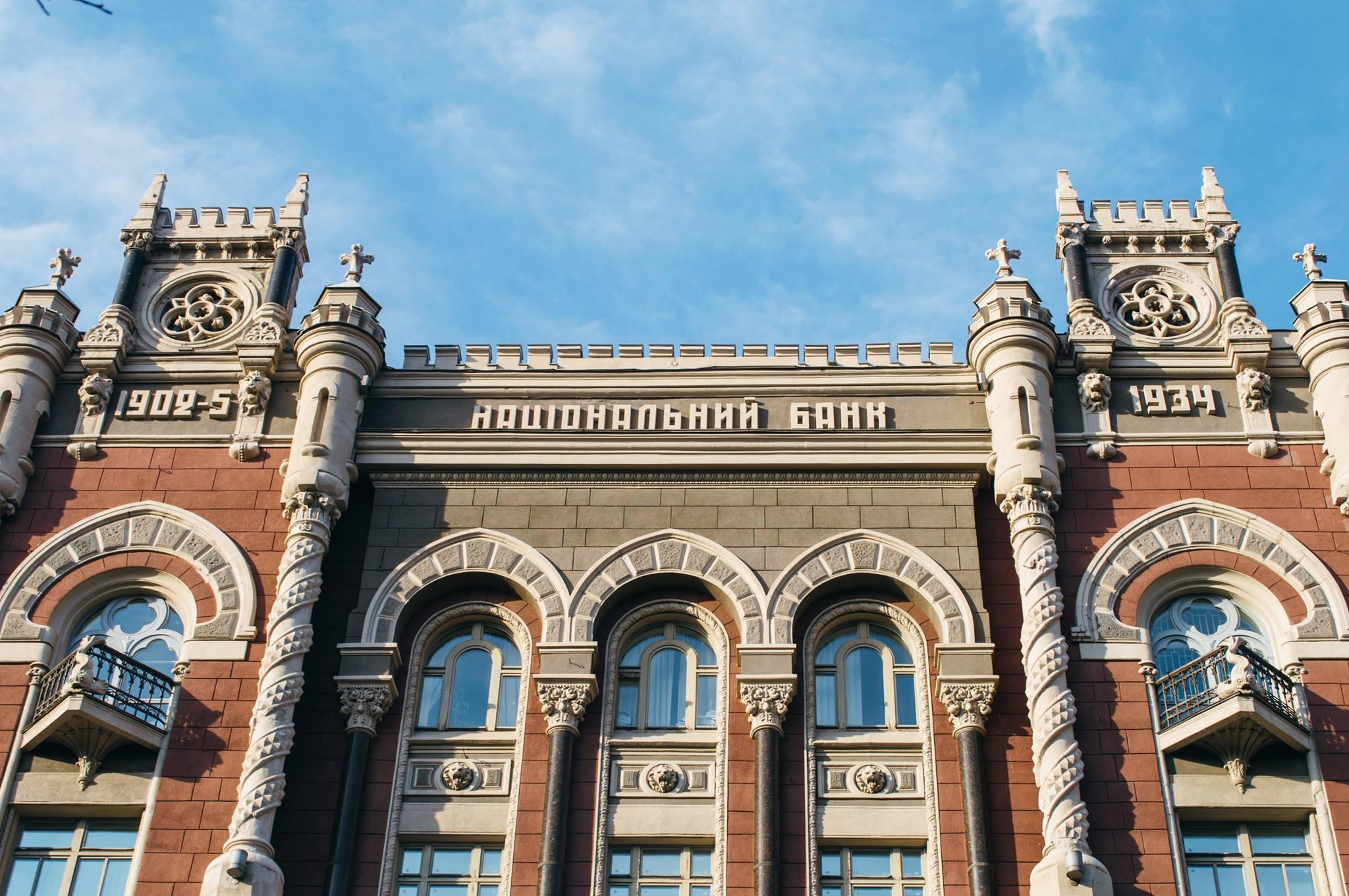 Аналітична довідка щодо стану грошово-кредитної сфери в Україні за 9 місяців 2017 р.