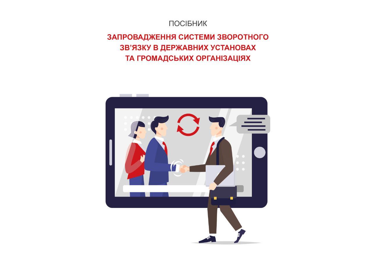 Запровадження системи зворотного зв'язку в державних установах та громадських організаціях