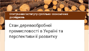 """The study """"State of woodworking industry in Ukraine and prospects of its development"""""""