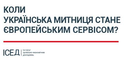 Круглий стіл: «Коли українська митниця стане європейським сервісом?»