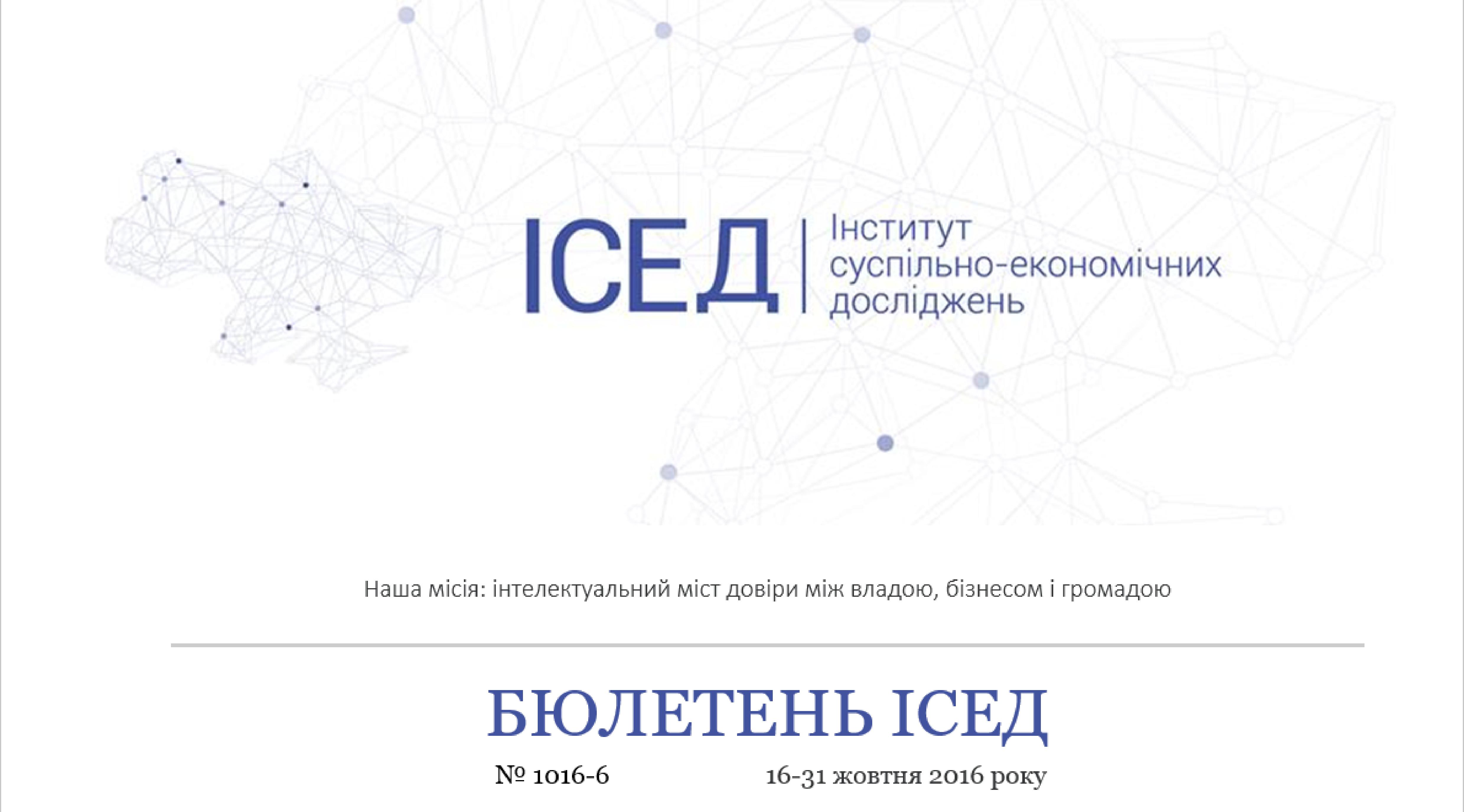 Бюлетень ІСЕД за період 1-20 листопада 2016 року