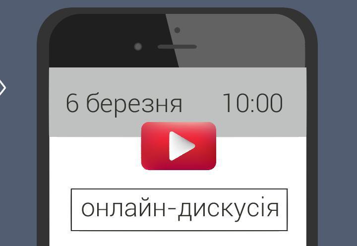 АНОНС Smart Talk «Пенсійна реформа в Україні?»