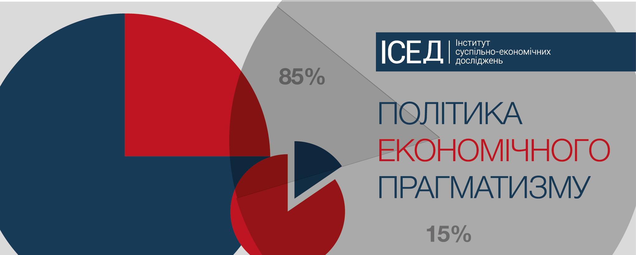 17 липня ІСЕД презентує «Політику економічного прагматизму»