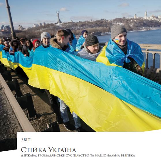 Презентовано звіт «Стійка Україна. Держава, громадянське суспільство та національна безпека»