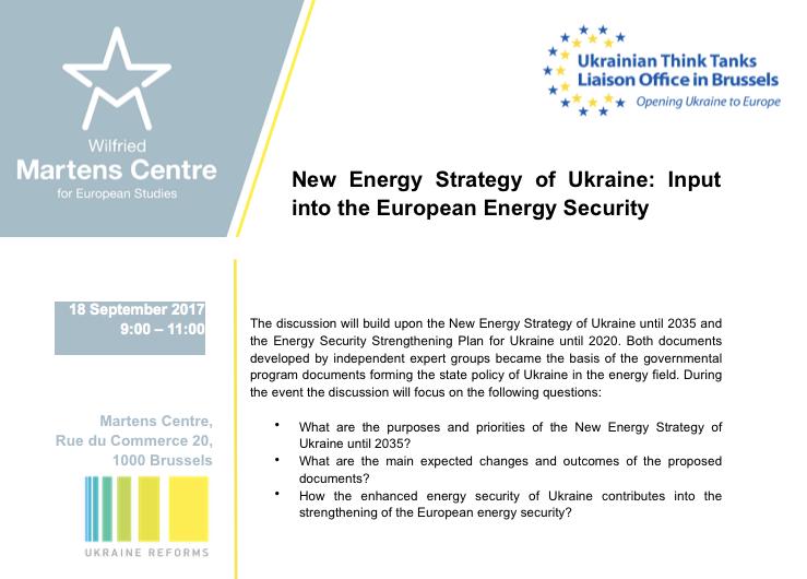У Брюсселі презентуватимуть «План зміцнення енергетичної безпеки країни до 2020 р.»
