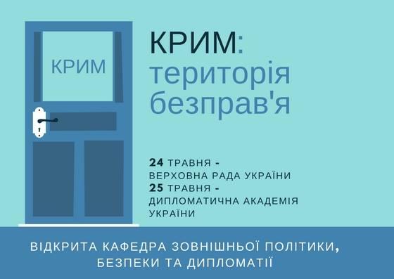 ПРЕС-АНОНС Крим як територія безправ'я: безпека, захист, протидія