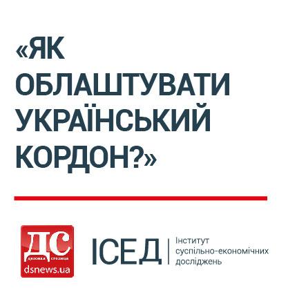 Круглий стіл: «Як облаштувати український кордон?»