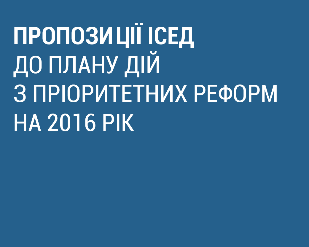 The ISES' propositions to the Action Plan on Priority Reforms for 2016